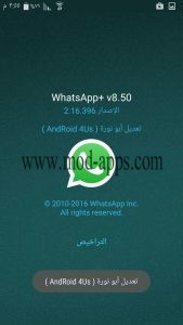NOWhatsApp v8.50 apk download for android