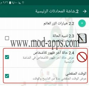 NOWhatsApp v8.50 apk last seen