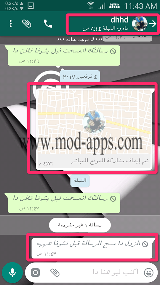 تنزيل Whatsapp SD 5.60 apk